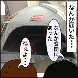 絵日記 バレバレやん