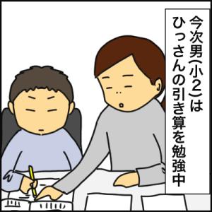 絵日記 ひっ算の教え方