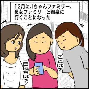 絵日記 今から楽しみ!(痩せなきゃ・・・)