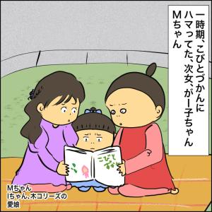 絵日記 がー子ちゃんは母親に似ず虫が苦手