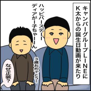 絵日記 がー子ちゃん3歳おめでとう!