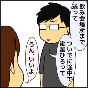 絵日記 パワハラ夫婦再び