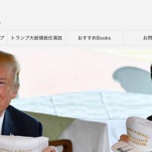 トランプ大統領夫妻のサプライズ訪問
