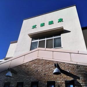 阪神間の隠れた名湯「双葉温泉」