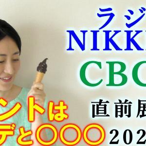CBC賞 展望動画まとめ!~今年は阪神で開催です~