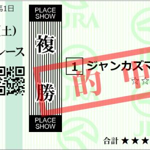 土曜福島11R 安達太良S 予想
