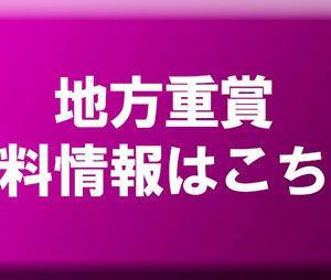宝塚記念 2021 想定馬 全頭分析