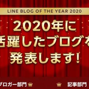 【報告】LINE BLOG OF THE YEAR2020 記事部門 受賞👑