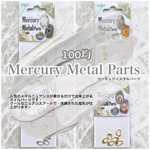 【100均ネイル】マーキュリーメタルパーツ