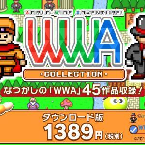 Switchで発売!『WWA COLLECTION』