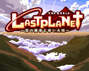 【公開】「LastPlanet ~空の勇者と赤い大地~」