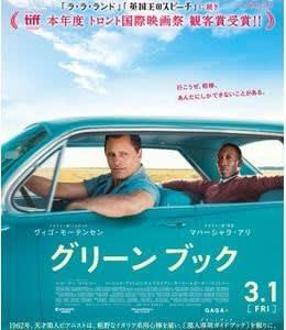 「グリーン・ブック」(18・米)80点