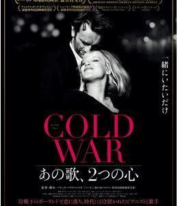 「COLD WAR あの歌、2つの心」(18・ポーランド/ 英/仏)85点