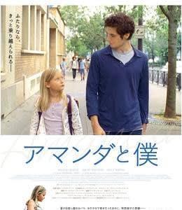 「アマンダと僕」(18・仏)70点