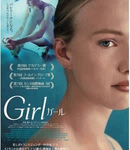 「GIRL/ガール」(18・ベルギー)65点