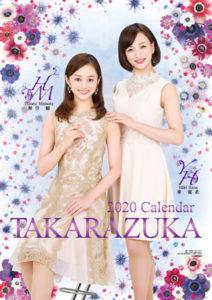 一年が早い!2021年版『宝塚カレンダー』の発売