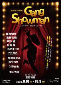 いよいよ開幕!劇場に再び希望の光! 妃海風「ギャング・ショーマン」