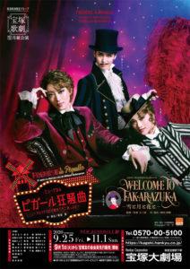 華やか公演メニューが戻ってきた!『WELCOME TO TAKARAZUKA -雪と月と花と-』『ピガール狂騒曲』
