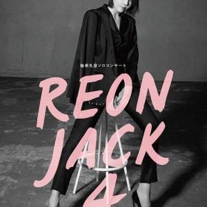 柚希礼音〈REON JACK〉が帰ってくる ハイレベルなダンス