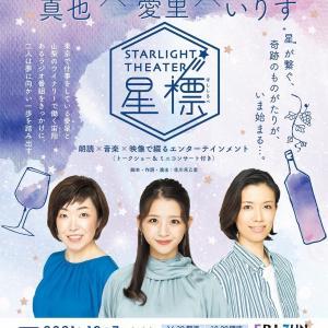 『STARLIGHT★THEATER -星標-』綺咲愛里トークショー&ミニコンサート