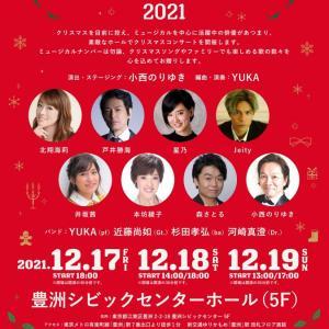 北翔海莉さんとHappyクリスマス☆ミュージカルコンサート2021