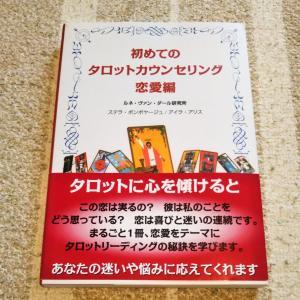 【タロット】新しい本を買いました