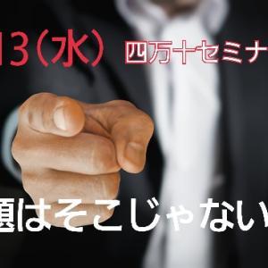 【11/13高知四万十セミナー】問題はそこじゃない!!