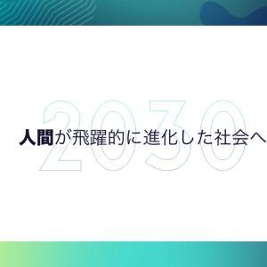 10年後の人間の未来を創る 〜Live in MIROSS 2020〜