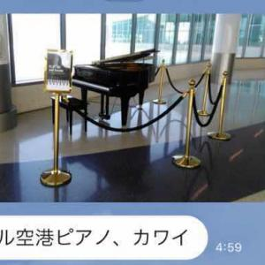 リアル空港ピアノ