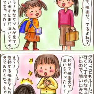 小学生女子にはすみっコぐらしが人気です!