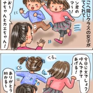 小学生女子あるある