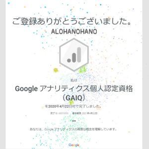 Google アナリティクス個人認定資格(GAIQ)合格しました!