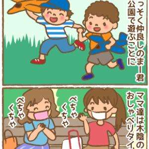 雨上がり…公園での悲劇!!