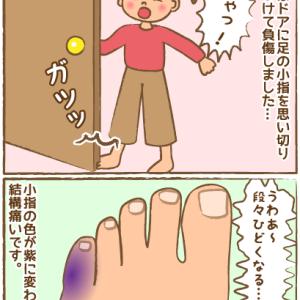 親子で小指を負傷