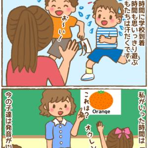 コロナ禍の授業参観