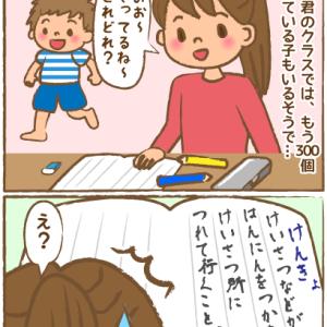 けんきょな(?)間違え