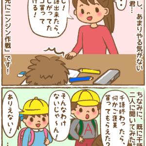 鼻先にニンジン作戦!
