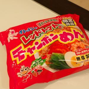 イトメンチャンポンめんレッドトマト味
