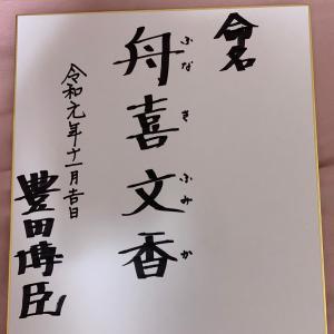 芸名【舟喜 文香】のご報告