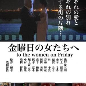 夢はお陰様の力〜金曜日の女たちへ 公開〜