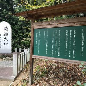 奈良の桜井、大和神社&三輪神社