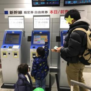 引越し当日の新幹線