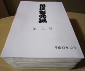 『相撲史発掘』 第95号 頒布中 !