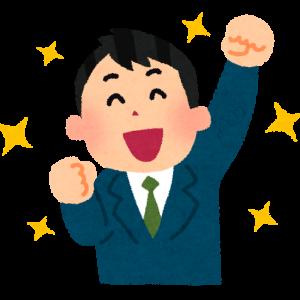 ~今年の目標!~