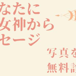 最初の直観を信じてほしい日【6/1の星読み】