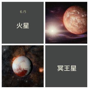 限界までがんばっちゃいがちな日【6/5の星読み】