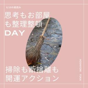 心も体もととのえる日【6/16の星読み】