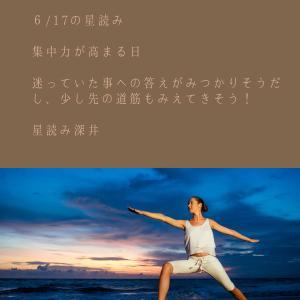 集中力が高まる日【6/17の星読み】