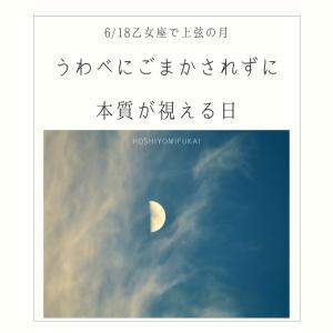 乙女座で上弦の月【6/18の星読み】