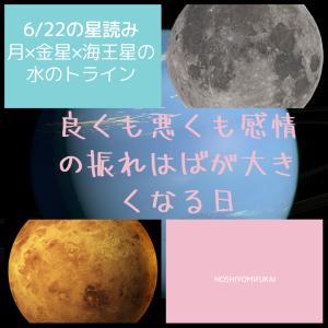 感情の振れはばが大きい日【6/22の星読み】